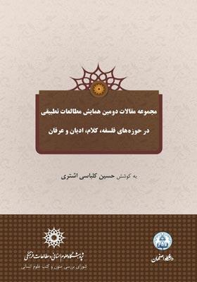 مجموعه مقالات دومین همایش مطالعات تطبیقی در حوزه های فلسفه، کلام، ادیان و عرفان اسفندماه 1394