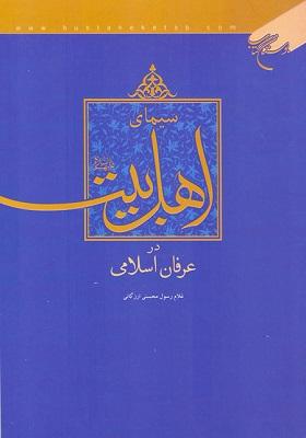 سیمای اهل بیت (ع) در عرفان اسلامی