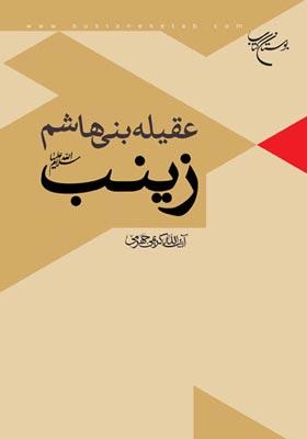 عقیله بنی هاشم زینب علیهاالسلام؛ تحلیلی از شخصیت والای زینب کبری (ع)