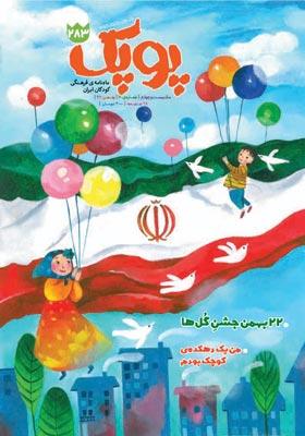 پوپک: ماه نامه ی فرهنگی کودکان ایران بهمن 95 شماره 11