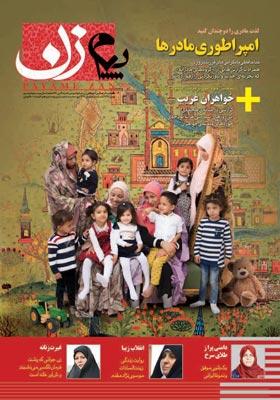 پیام زن: ماهنامه فرهنگی اجتماعی زن،خانواده و سبک زندگی بهمن 96 شماره 25