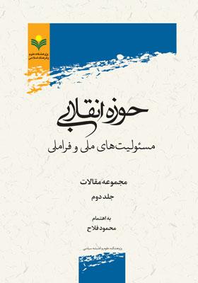حوزه انقلابی؛ مسئولیت های ملی و فراملی جلد دوم (مجموعه مقالات)