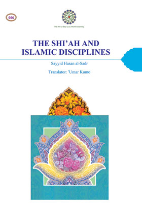 THE SHIAH AND ISLAMIC DISCIPLINES