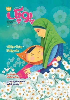 پوپک: ماه نامه ی فرهنگی کودکان ایران اسفند 96 شماره 12