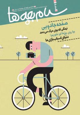 سلام بچه ها: ماهنامه فرهنگی نوجوانان ایران، اسفند 96، شماره 336