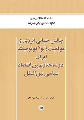 چالش جهانی انرژی و موقعیت ژئواکونومیک ایران در ساختار نوین اقتصاد سیاسی بین الملل