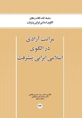 مراتب آزادی در الگوی اسلامی ایرانی پیشرفت