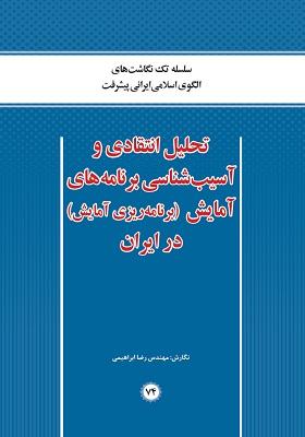 تحلیل انتقادی و آسیب شناسی برنامه های آمایش (برنامه ریزی آمایش) در ایران