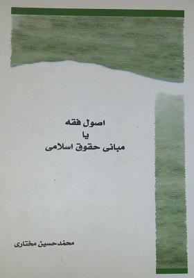 اصول فقه یا مبانی حقوق اسلامی