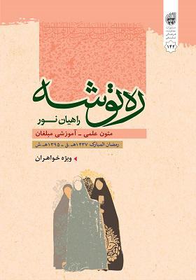 ره توشه رمضان 1395 ویژه خواهران