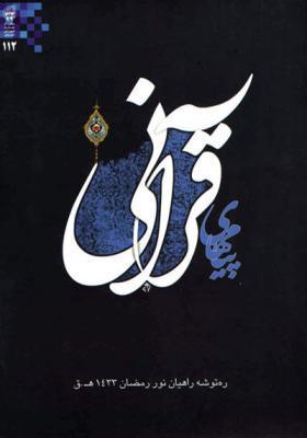ره توشه رمضان1391(پیام های قرآنی)
