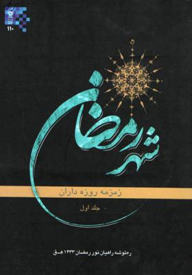 ره توشه رمضان1391 (جلد اول)