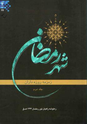 ره توشه رمضان 1391 ه.ش (جلد دوم)