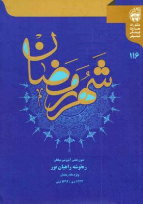 ره توشه رمضان 1392