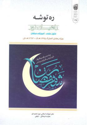ره توشه رمضان 1393