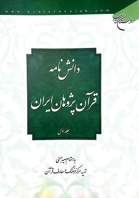 دانش نامه قرآن پژوهان ایران