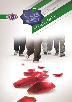 رهیافت 13؛ احکام زائرین پیاده