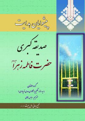 پیشوایان هدایت 3 حضرت فاطمه زهرا (علیها السلام)