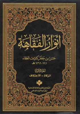 انوار الفقاهة : کتاب الزکاه و الخمس و الصم (الجزء الثالث)