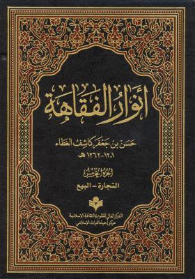 انوار الفقاهة : کتاب التجاره و البیع (الجزء الخامس)