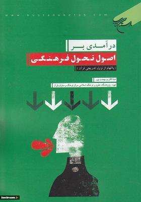 درآمدی بر اصول تحول فرهنگی (با الهام از نزول تدریجی قرآن)