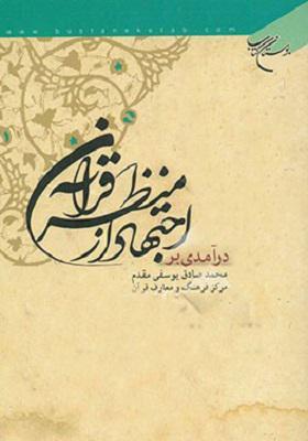 در آمدی بر اجتهاد از منظر قرآن
