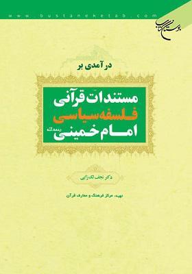 درآمدی بر مستندات قرآنی فلسفه سیاسی امام خمینی رحمه الله