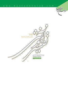 تفسیر آموزشی قرآن کریم (معانی واژه ها و ساختار ها) جلد 1