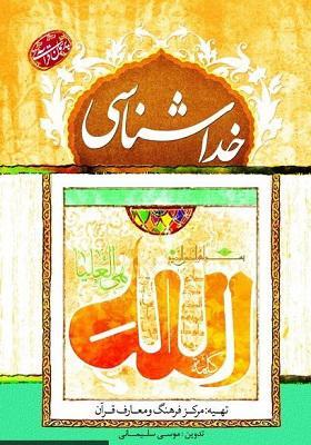 پرسمان قرآنی خداشناسی