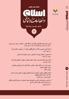 فصلنامه اسلام و مطالعات اجتماعی شماره سوم