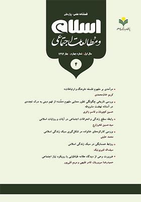 فصلنامه اسلام و مطالعات اجتماعی شماره چهارم