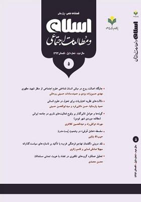فصلنامه اسلام و مطالعات اجتماعی شماره پنجم