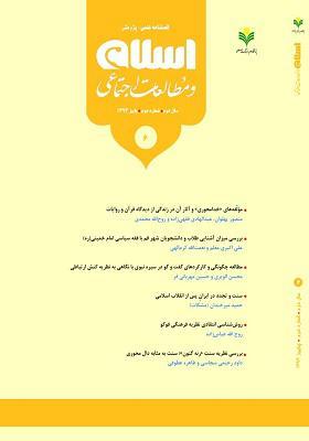 فصلنامه اسلام و مطالعات اجتماعی شماره ششم