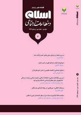 فصلنامه اسلام و مطالعات اجتماعی شماره هفتم