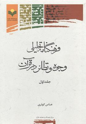 فرهنگنامه تحلیلی وجوه و نظائر در قرآن - جلد اول