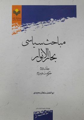 مباحث سیاسی بحار الانوار : حکومت و مردم (جلد 2)