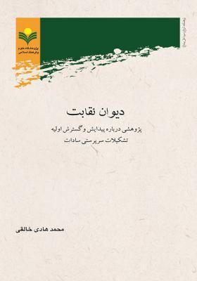 دیوان نقابت : پژوهشی درباره پیدایش و گسترش اولیه تشکیلات سرپرستی سادات