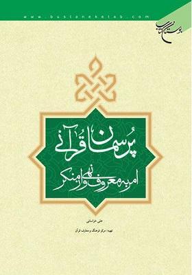 پرسمان قرآنی امر به معروف و نهی از منکر
