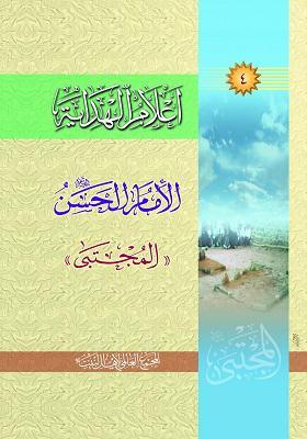 اعلام الهدایه 4 الإمام الحسن المجتبی ((علیه السلام))