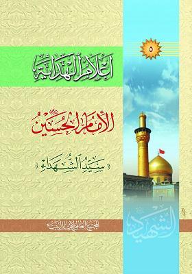 اعلام الهدایه 5 الإمام الحسین(علیه السلام) سیّد الشّهداء