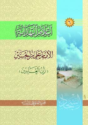 اعلام الهدایه 6 الإمام علیّ بن الحسین زین العابدین ((علیه السلام))