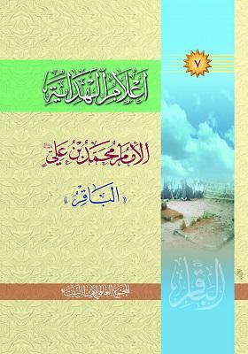 اعلام الهدایه 7 الإمام محمّد بن علیّ الباقر ((علیه السلام))