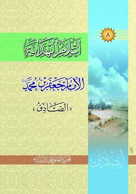 اعلام الهدایه 8 الإمام جعفر بن محمّد الصادق(علیه السلام)
