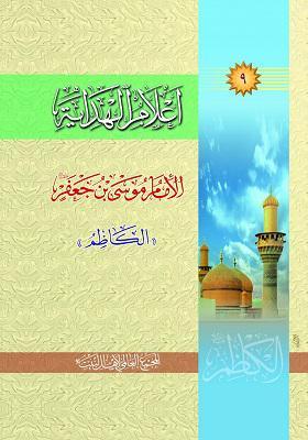 اعلام الهدایه 9 الإمام موسی بن جعفر الکاظم (( علیه السلام))