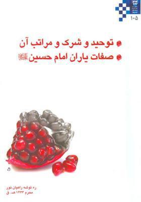 ره توشه محرم و صفر 1390: (توحید و شرک و مراتب آن، صفات یاران امام حسین(ع)