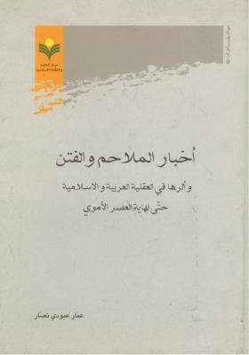 اخبار الملاحم و الفتن و اثرها فی العقلیه العربیه و الاسلامیه حتی نهایه العصر الاموی