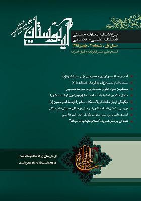 فصلنامه علمی - تخصصی آیت بوستان (پژوهش نامه معارف حسینی) شماره سوم