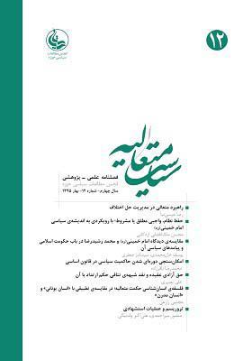 فصلنامه سیاست متعالیه شماره 12