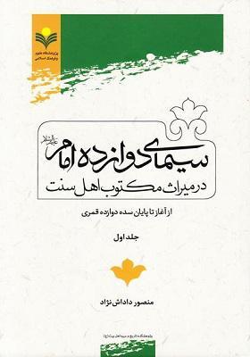 سیمای دوازده امام در میراث مکتوب اهل سنت: از آغاز تا پایان سده ۱۲ ق: جلد اول