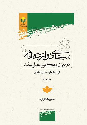 سیمای دوازده امام در میراث مکتوب اهل سنت: از آغاز تا پایان سده ۱۲ ق: جلد دوم